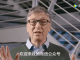 Bill Gates has joined China's WeChat messaging service OnMSFT.com February 14, 2017
