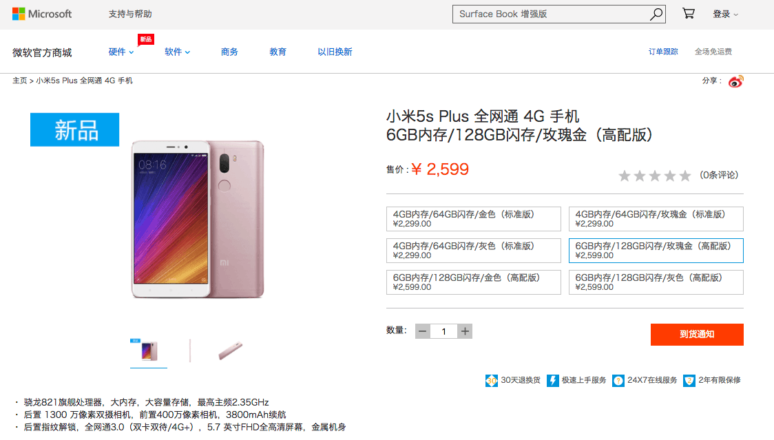 The chinese microsoft store is now selling an android handset from xiaomi - onmsft. Com - april 19, 2017